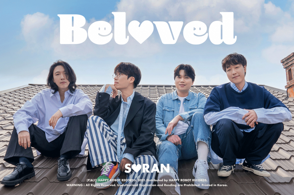 19일(월), 밴드 소란 미니 앨범 'Beloved' 발매 | 인스티즈