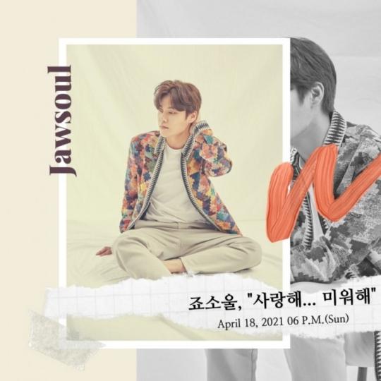 18일(일), 죠소울 싱글 앨범 '사랑해.. 미워해' 발매 | 인스티즈