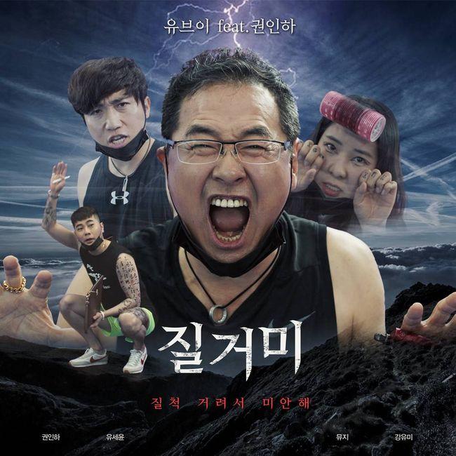 13일(화), UV 새 앨범 '질거미' 발매 | 인스티즈
