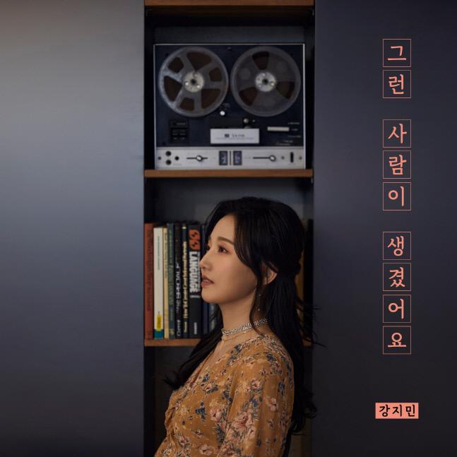 26일(월), 강지민 디지털 싱글 '그런 사람이 생겼습니다' 발매 | 인스티즈