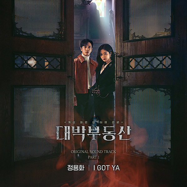 14일(수), 정용화 드라마 '대박부동산' OST 'I Got Ya' 발매 | 인스티즈
