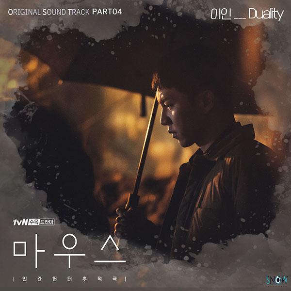 14일(수), 이인 드라마 '마우스' OST 'Duality' 발매 | 인스티즈