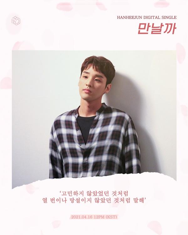 16일(금), 한희준 새 앨범 '만날까' 발매 | 인스티즈