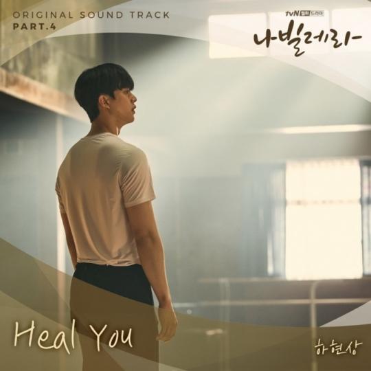 20일(화), 하현상 드라마 '나빌레라' OST 'Heal You' 발매 | 인스티즈