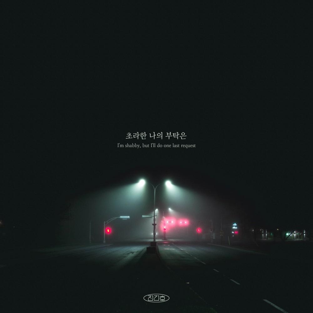 18일(일), 전건호 싱글 앨범 2집 '초라한 나의 부탁은' 발매 | 인스티즈