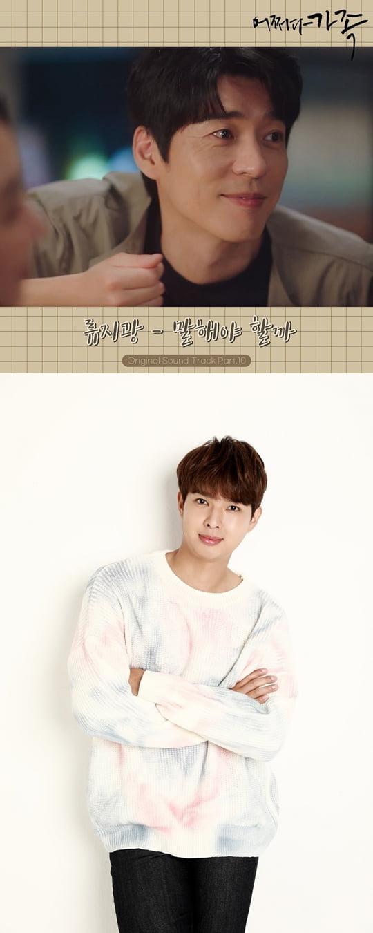 18일(일), 류지광 드라마 '어쩌다 가족' OST '말해야 할까' 발매 | 인스티즈