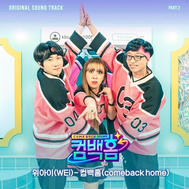 18일(일), 위아이(WEi) 예능 '컴백홈' OST '컴백홈(Comeback Home)' 발매 | 인스티즈