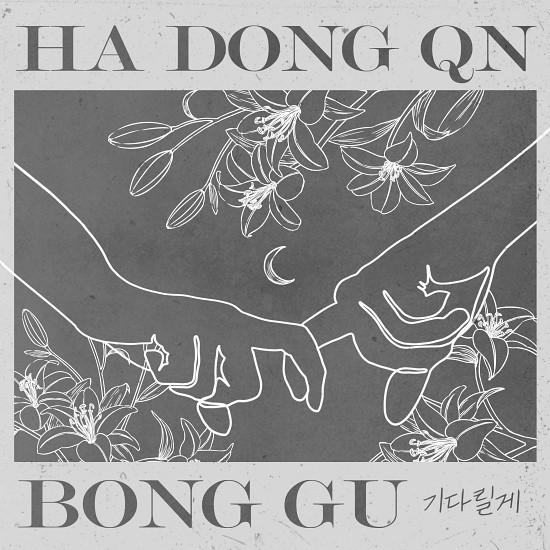 22일(목), 하동균+봉구 리메이크 앨범 '기다릴게 2021' 발매 | 인스티즈