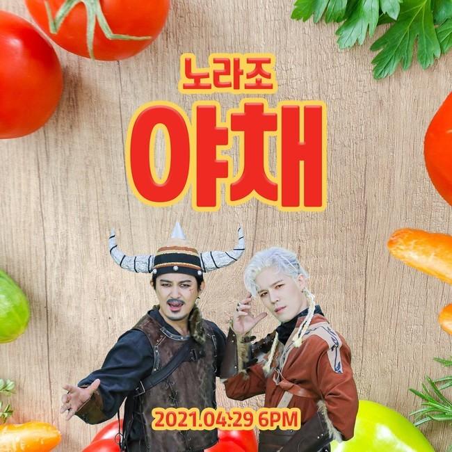 29일(목), 노라조 디지털 싱글 '야채' 발매 | 인스티즈