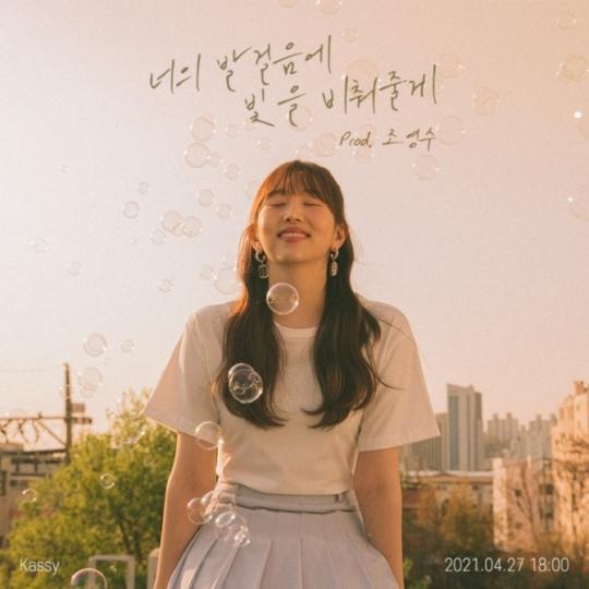27일(화), 케이시(Kassy) 싱글 앨범 '너의 발걸음에 빛을 비춰줄게 (Prod. 조영수)' 발매 | 인스티즈
