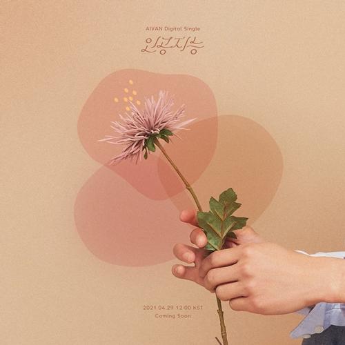 29일(목), 아이반 디지털 싱글 '인공지능' 발매 | 인스티즈