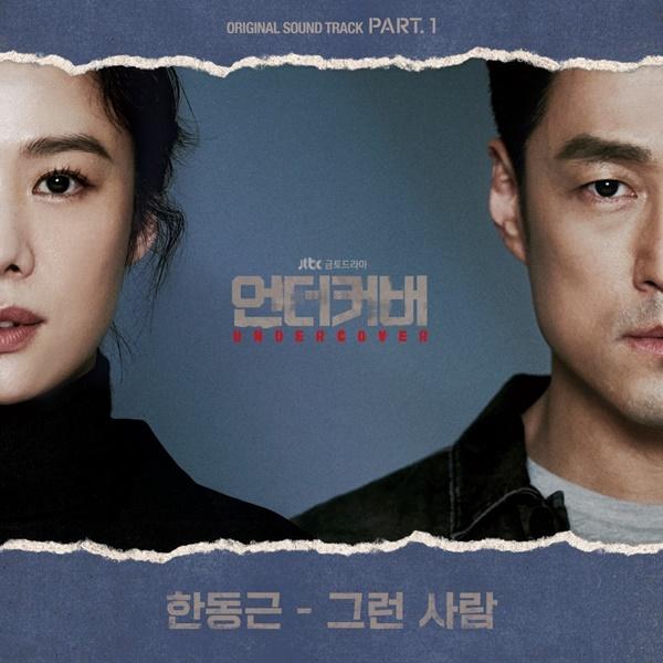 23일(금), 한동근 드라마 '언더커버' OST '그런 사람' 발매   인스티즈