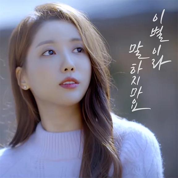 24일(토), 두리 새 앨범 '이별이라 말하지마요' 발매 | 인스티즈