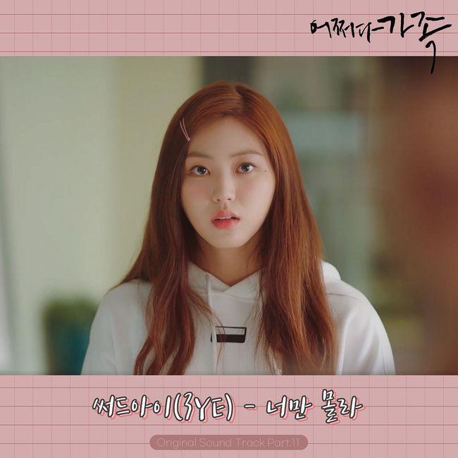 25일(일), 써드아이 드라마 '어쩌다 가족' OST '너만 몰라' 발매 | 인스티즈