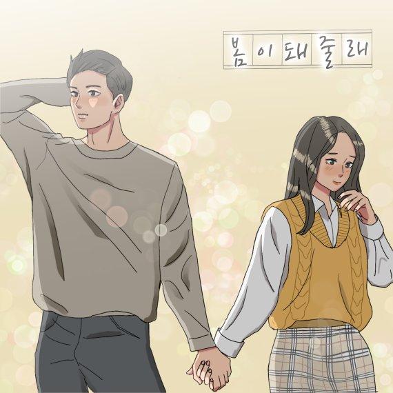 1일(토), 가수 성훈 싱글 앨범 '봄이 돼줄래' 발매 | 인스티즈