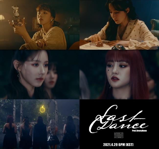 29일(목), (여자)아이들 프로젝트 앨범 'Last Dance' 발매 | 인스티즈