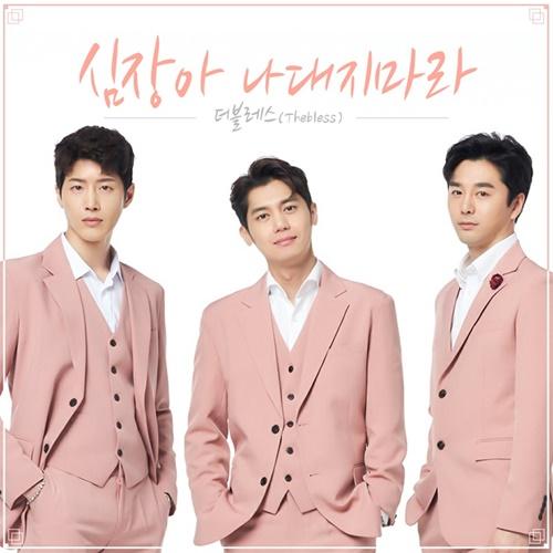 28일(수), 더블레스 트로트 앨범 '심장아 나대지마라' 발매 | 인스티즈