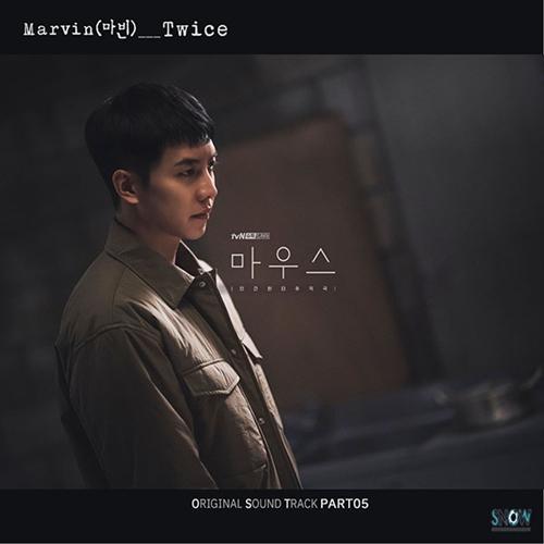 28일(수), 마빈 드라마 '마우스' OST 'Twice' 발매 | 인스티즈