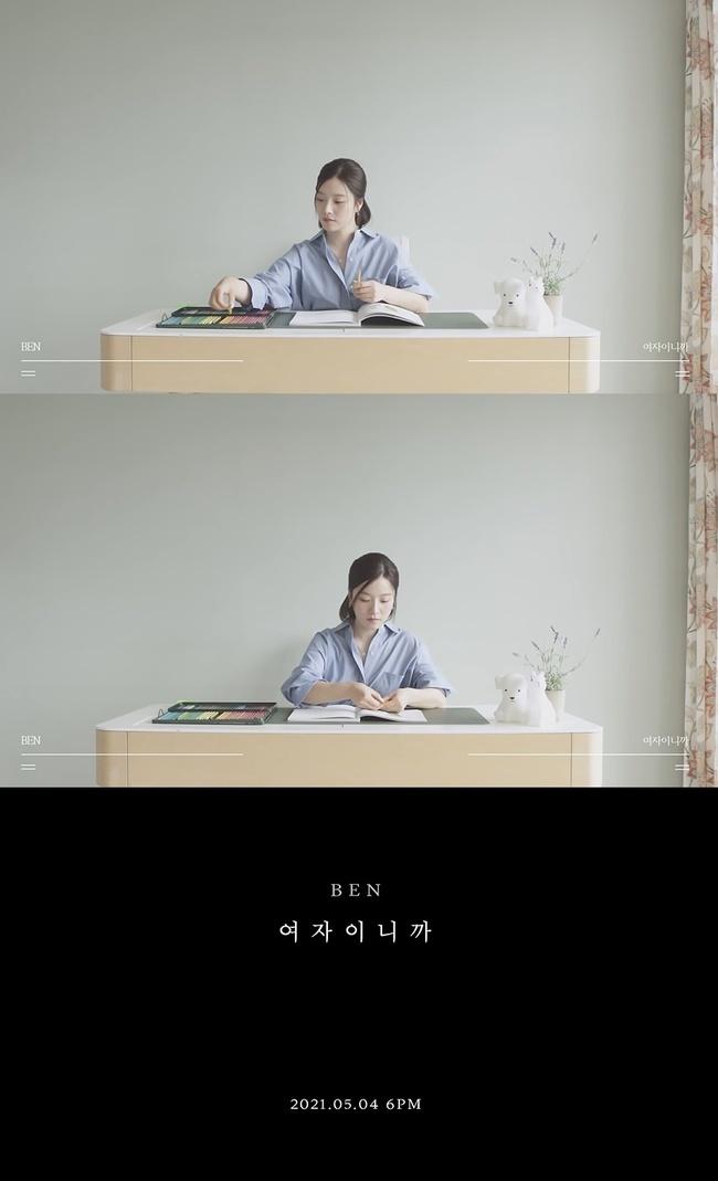 4일(화), 벤 리메이크 싱글 앨범 '여자이니까' 발매   인스티즈