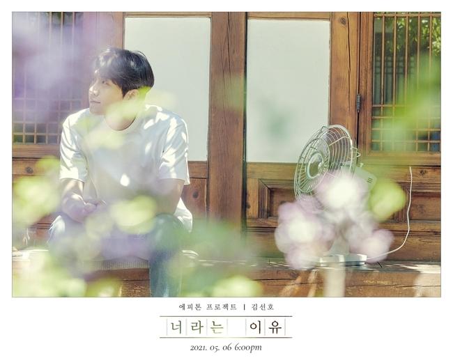6일(목), 김선호+에피톤 프로젝트 콜라보레이션 싱글 앨범 '너라는 이유' 발매 | 인스티즈