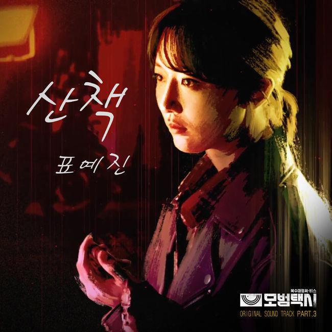 30일(금), 표예진 드라마 '모범택시' OST '산책' 발매 | 인스티즈