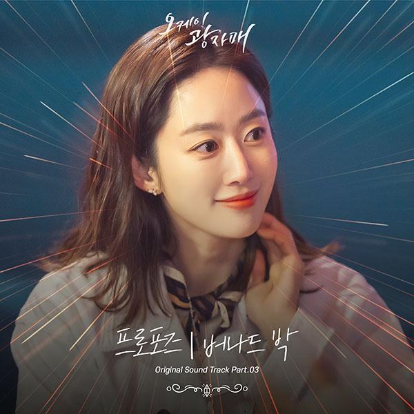 2일(일), 버나드 박 드라마 '오케이 광자매' OST '프로포즈' 발매 | 인스티즈