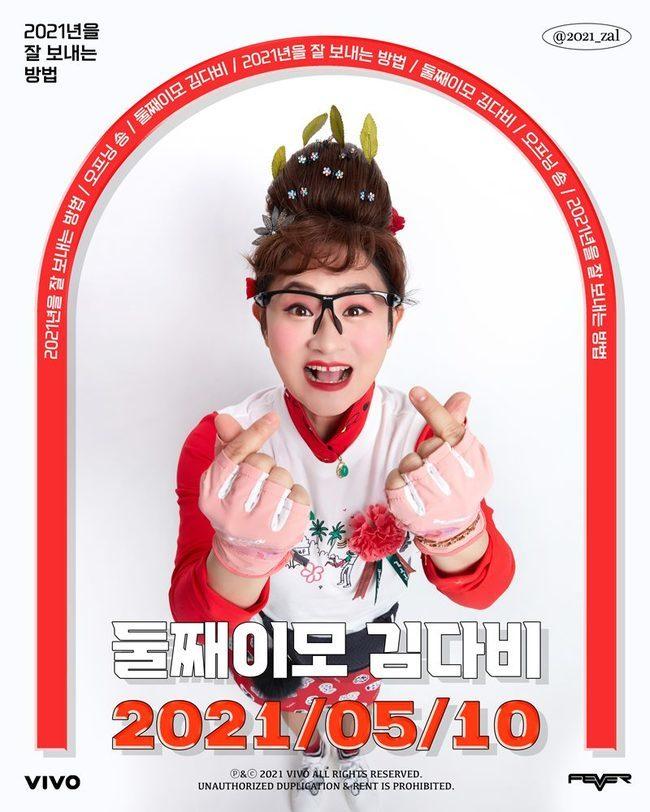 10일(월), 둘째이모 김다비 디지털 싱글 '오르자' 발매 | 인스티즈