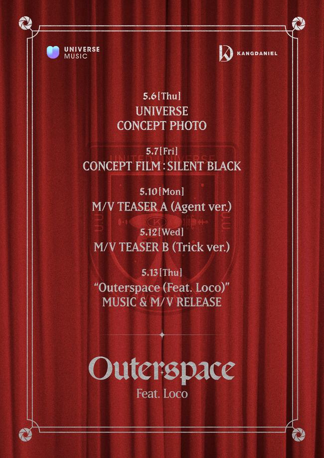 13일(목), 강다니엘+로꼬 콜라보레이션 앨범 'Outerspace' 발매 | 인스티즈