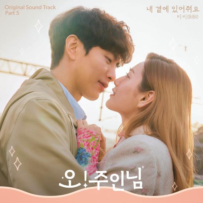 6일(목), 비비 드라마 '오! 주인님' OST '내 곁에 있어줘요' 발매   인스티즈