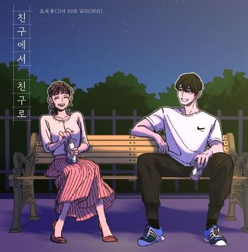9일(일), 오세웅 새 앨범 '친구에서 친구로' 발매 | 인스티즈