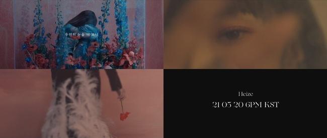 20일(목), 헤이즈(Heize) 미니 앨범 7집 'HAPPEN' 발매 | 인스티즈