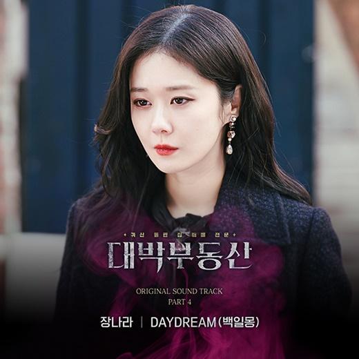 12일(수), 장나라 드라마 '대박부동산' OST 'DAYDREAM (백일몽)' 발매   인스티즈