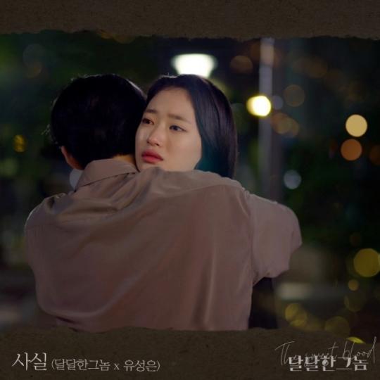 13일(목), 유성은 웹드라마 '달달한 그놈' OST '사실' 발매 | 인스티즈