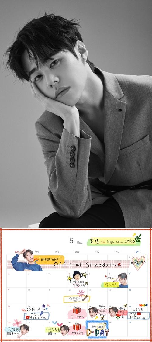 27일(목), 임팩트 태호 싱글 앨범 1집 '꼬마' 발매   인스티즈