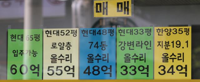 압구정동의 한 부동산 업소에 게시된 매매 안내./연합뉴스