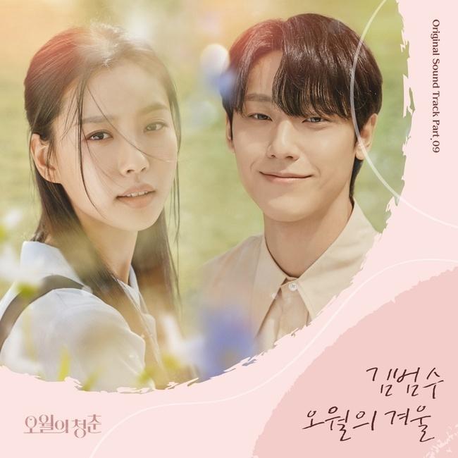 1일(화), 김범수 드라마 '오월의 청춘' OST '오월의 겨울' 발매 | 인스티즈