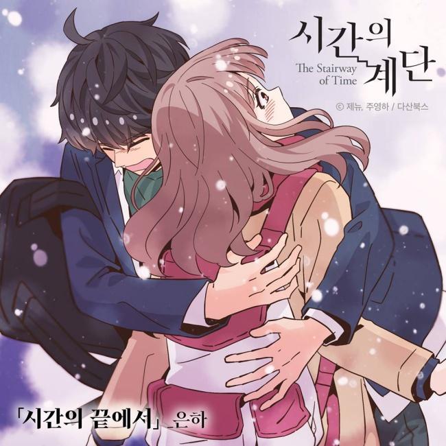 3일(목), 은하 웹툰 '시간의 계단' OST '시간의 끝에서' 발매 | 인스티즈