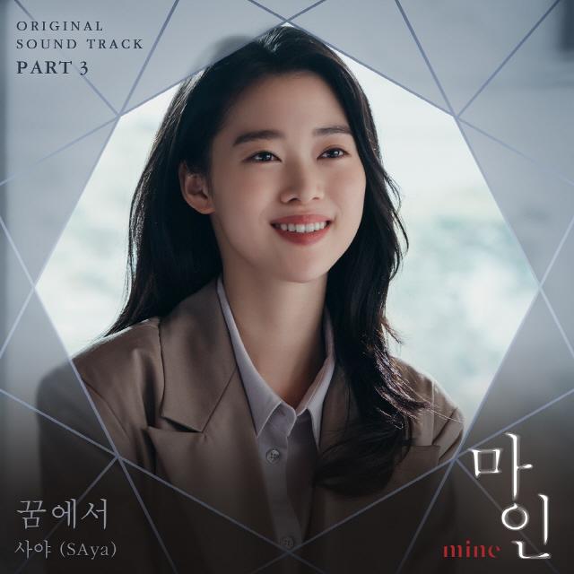 6일(일), 사야 드라마 '마인' OST '꿈에서' 발매   인스티즈