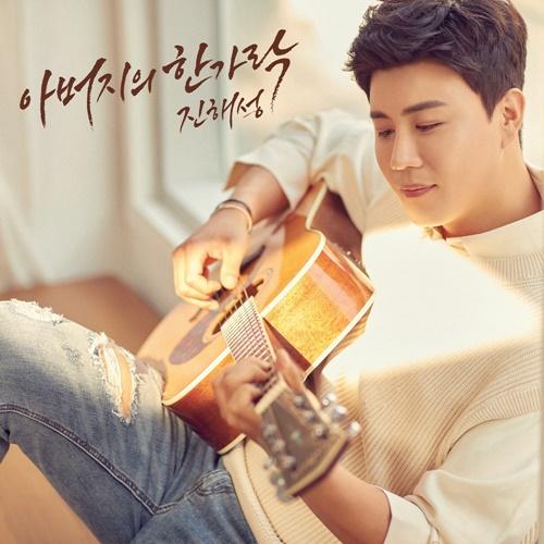 4일(금), 진해성 선공개 음원 '아버지의 한가락' 발매   인스티즈