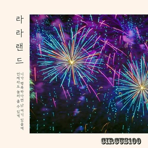 5일(토), 써커스백 싱글 앨범 '라라랜드' 발매   인스티즈