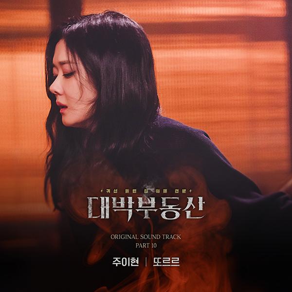5일(토), 주이현 드라마 '대박부동산' OST '또르르' 발매 | 인스티즈