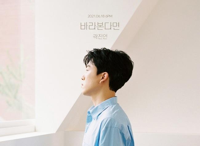 18일(금), 곽진언 새 앨범 '바라본다면' 발매   인스티즈