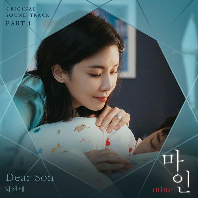 13일(일), 박선예드라마 '마인' OST'Dear Son' 발매 | 인스티즈