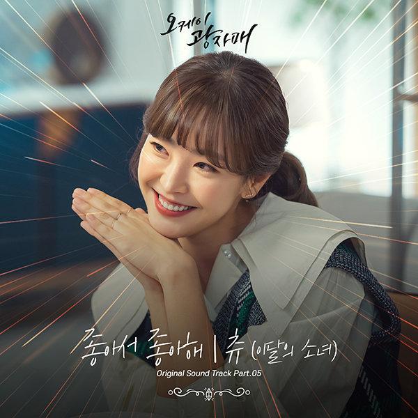 14일(월), 이달의 소녀 츄 '오케이 광자매' OST '좋아서 좋아해' 발매   인스티즈