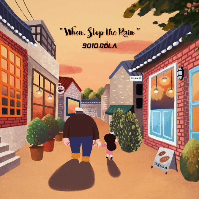 15일(화), 골드콜라 싱글 앨범 1집 'when. stop the rain' 발매 | 인스티즈