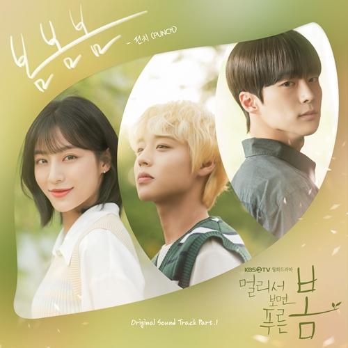 15일(화), 펀치(Punch) 드라마 '멀리서 보면 푸른 봄' OST '봄봄봄' 발매   인스티즈