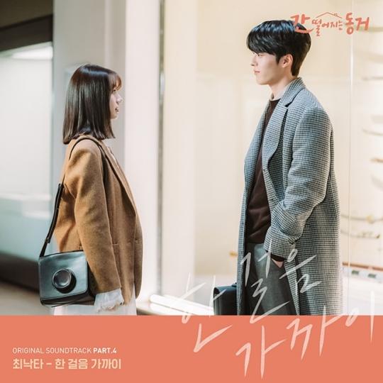 18일(금), 최낙타 드라마 '간 떨어지는 동거' OST '한 걸음 가까이' 발매 | 인스티즈