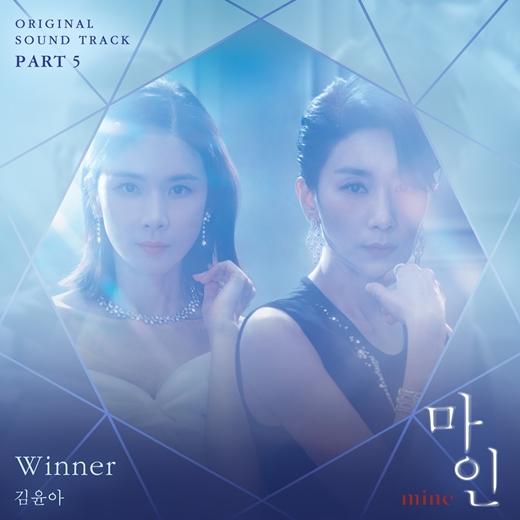 20일(일), 김윤아 드라마 '마인' OST 'Winner' 발매 | 인스티즈
