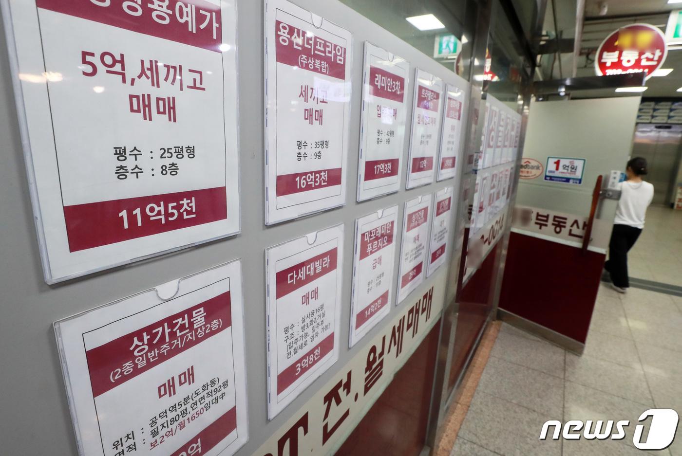서울 마포구의 한 부동산 중개업소. 2021.5.10/뉴스1 © News1 구윤성 기자