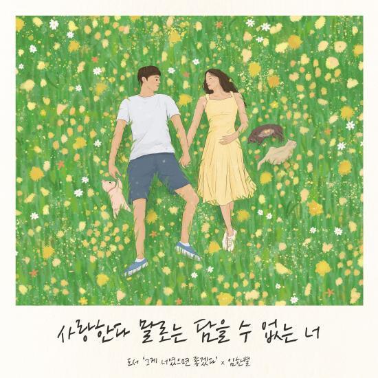 27일(일), 임한별 새 앨범 '사랑한다 말로는 담을 수 없는 너' 발매 | 인스티즈